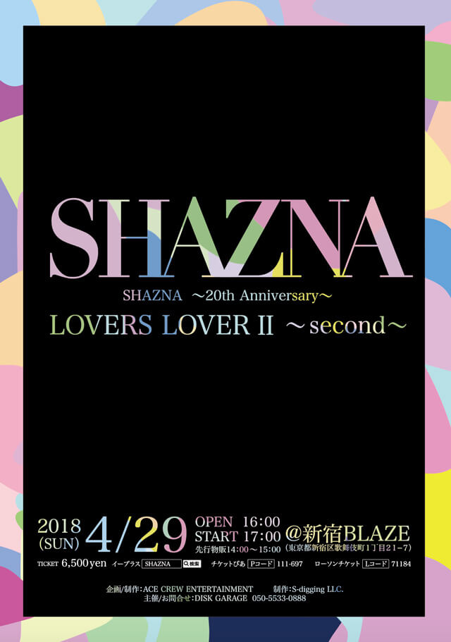 SHAZNA ~20th Anniversary~ LOVERS LOVER II~second~