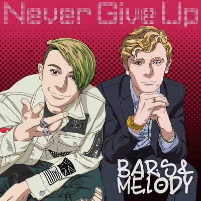 Bars & Melody「Never Give Up」